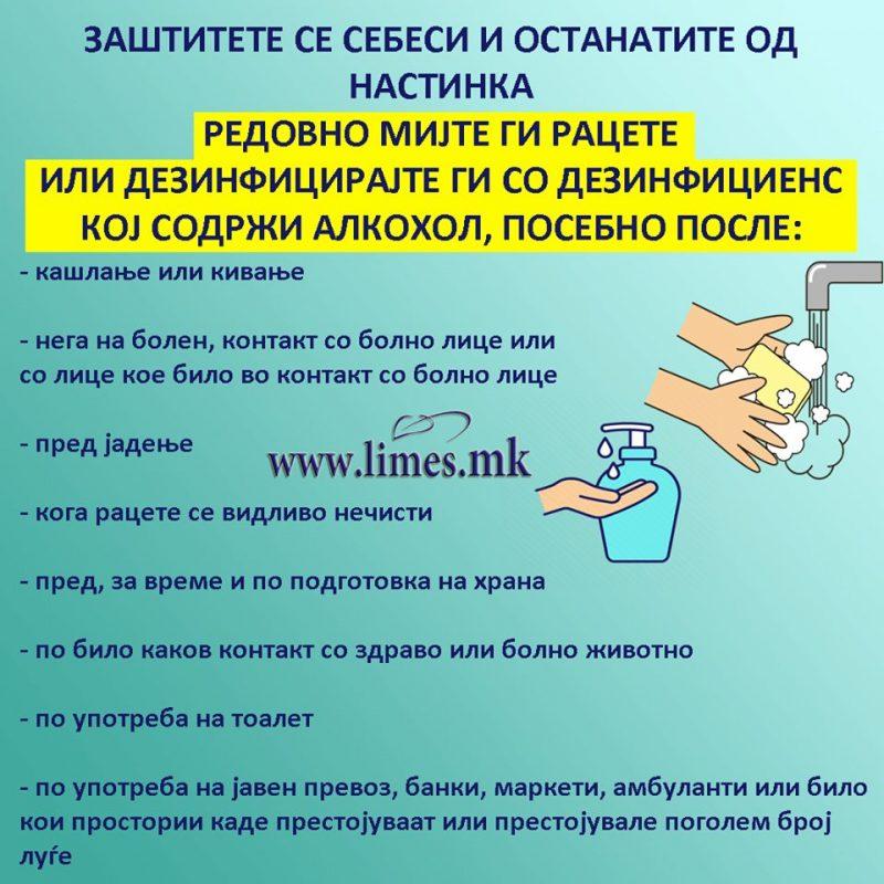 Како да се заштитиме себе си и другите од вируси вклучувајќи го и КОВИД 19
